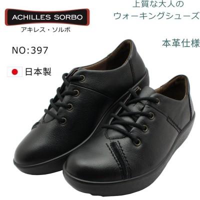 アキレス ソルボ 397 本革 レディース ウォーキングシューズ ACHILLES SORBO SRL3970 黒 ブラック 日本製