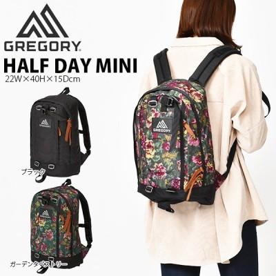 リュックサック GREGORY グレゴリー HALF DAY MINI レディース メンズ キッズ 16L 日本正規品 バッグ バックパック デイパック