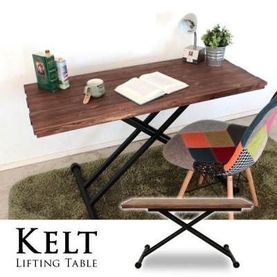 センターテーブル リフティングテーブル 昇降式 Kelt ケルト リフトテーブル