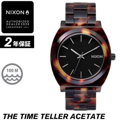 NIXON ニクソン 腕時計 THE TIME TELLER ACETATE - Tortoise - A327-646 タイムテラーアセテート トートイズ アナログ時計 べっ甲