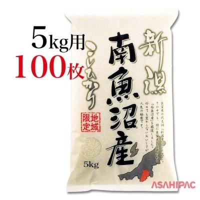 米袋 和紙 雲竜柄・新潟南魚沼産こしひかり 5kg用×100枚