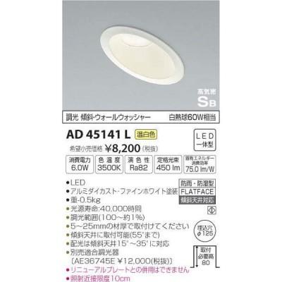 【送料最安値!】KOIZUMIコイズミ  AD45141L  ダウンライト