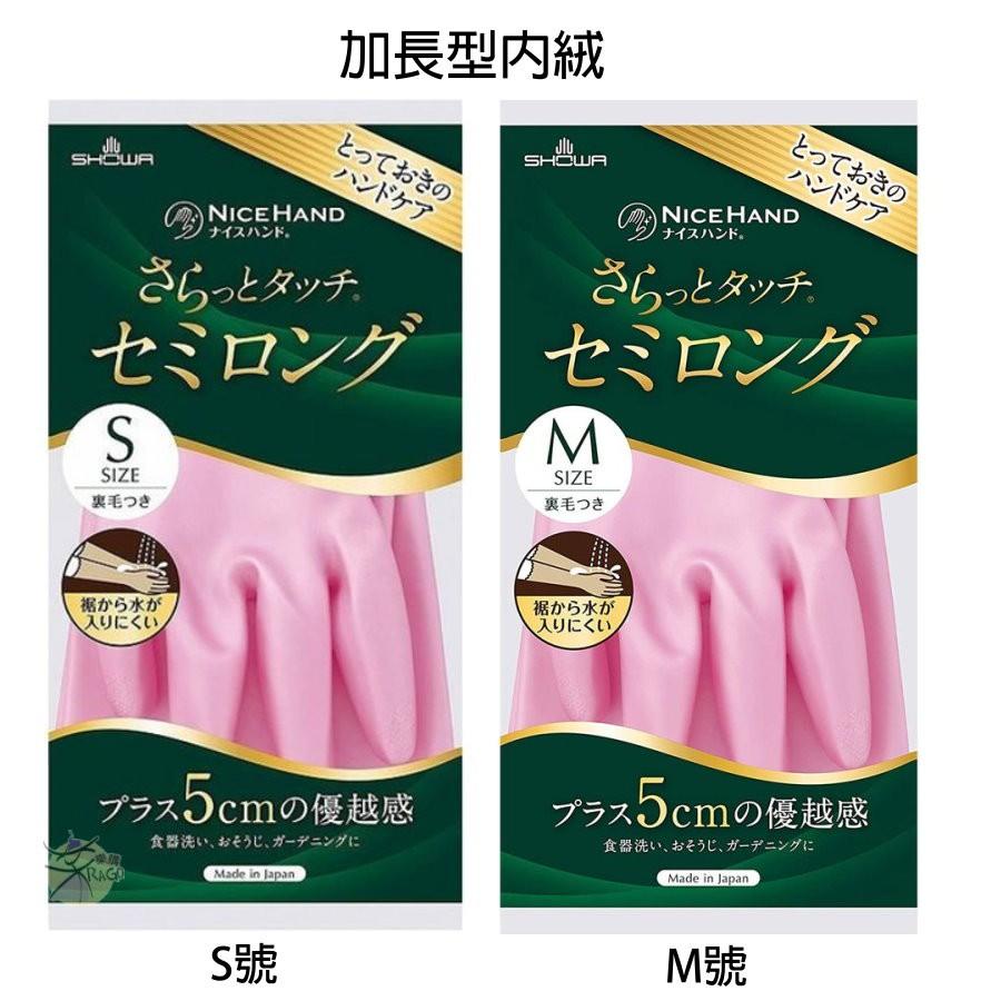 Showa 家事 / 洗碗手套 【樂購RAGO】 日本製