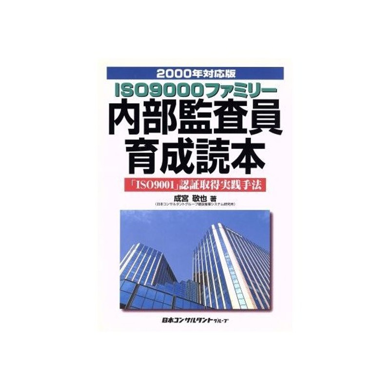 ISO9000ファミリー内部監査員育成読本(2000年対応版 ...