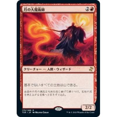 MTG マジック:ザ・ギャザリング 月の大魔術師(レア) 時のらせんリマスター(TSR-175) |  日本語版 クリーチャー 赤