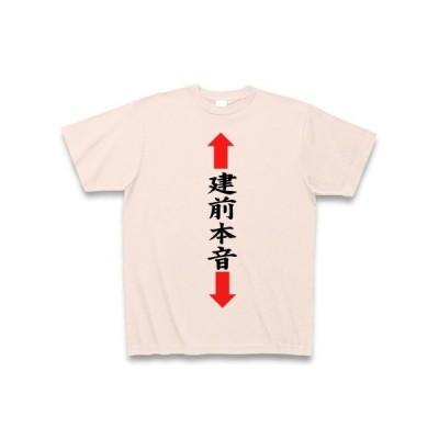 建前本音 Tシャツ(ライトピンク)