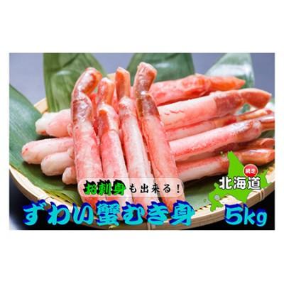 大容量! お刺身でも食べられる!!生冷凍本ずわい蟹 【500g×10袋】合計5.0kg 【オホーツクバザール】