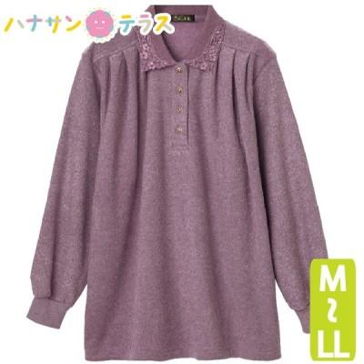 ポロシャツ 長袖 裏起毛 高齢者  M L LL 部屋着 普段着 衿レース 身幅ゆったり 大きめボタン レディース 用 婦人