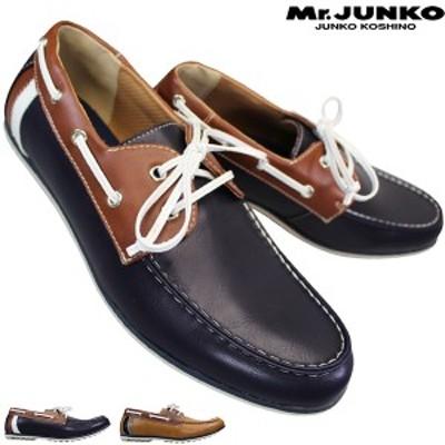 ミスタージュンコ Mr.Junko K80870 メンズシューズ カジュアルシューズ ローファー デッキシューズ ドライビングシューズ 紳士靴 スリッ