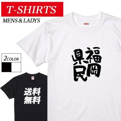 おもしろ Tシャツ 福岡県民 半袖 長袖 ロング キッズ カップル メンズ レディース 文字 名前 名言 お土産 スポーツ 夫婦