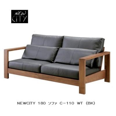 シギヤマ家具製 TOWN(タウン)180ソファC-110(BK) 革張り  ウォールナット(セラウッド塗装) 開梱設置送料無料(北海道・沖縄・離島は見積もり)
