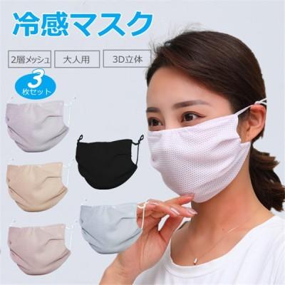 マスク 3枚入 冷感マスク 大人用 メッシュ生地 ひんやり 洗えるマスク クール 2層 接触冷感 立体 UVカット 涼しい 通気 速乾 夏用 スポーツ