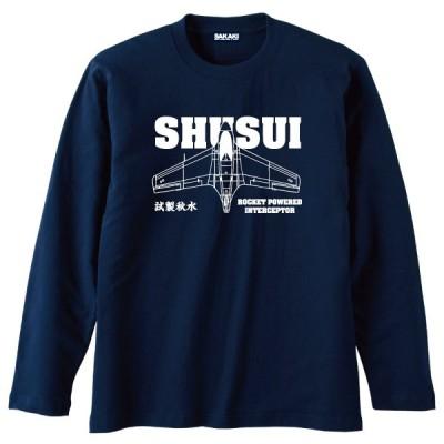 秋水 長袖Tシャツ SAKAKI ミリタリー 戦闘機 日本軍