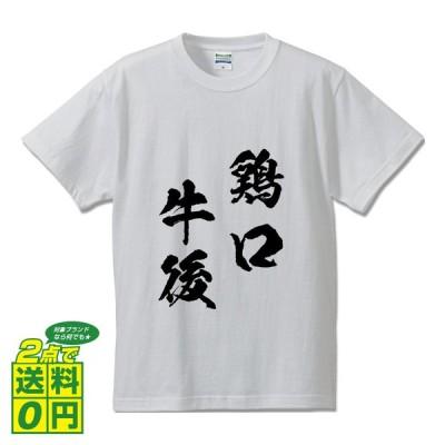鶏口牛後 (けいこうぎゅうご) オリジナル Tシャツ 書道家が書く プリント Tシャツ ( 四字熟語 ) メンズ レディース キッズ