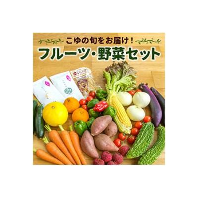 [毎月限定100セット]新鮮詰合せ!野菜・フルーツセット【B71】