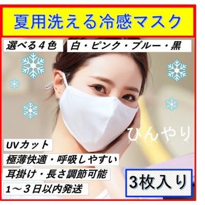 マスク 夏用 冷感 洗える 接触冷感 uv 3枚 涼しい 個別包装 送料無料