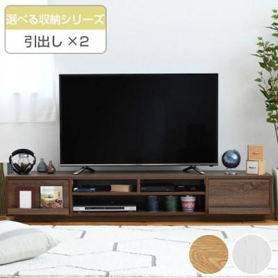 テレビ台 ローボード 組み合わせ収納 引出し×2 幅180cm ( TV台 TVラック TVボード リビングボード )