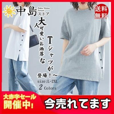 送料無料 シャツ ブラウス レディース Tシャツ 半袖 体型カバー 無地 トップス オーバーサイズ 赤字覚悟 ゆったり カジュアル