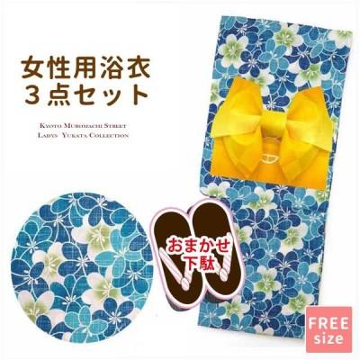 浴衣 レディース セット フリーサイズ レトロな柄の浴衣 作り帯 下駄 3点セット「青緑系 小花柄」OYK-F03-setMI