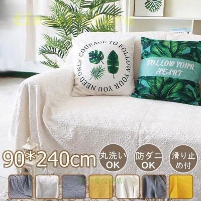 マルチカバー 北欧風 ソファー おしゃれ 90*240cm 長方形 綿 洗える 多機能 ベッドカバー 1人掛け 2人掛け
