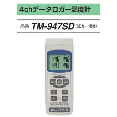 FUSO TM-947SD 4chデータロガー温度計