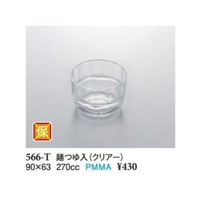 スリーライン 麺つゆ入 クリアー 566−T