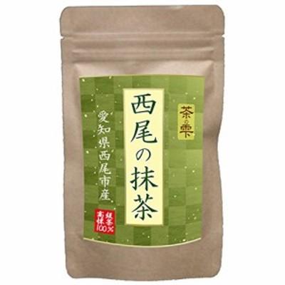LOHAStyle 抹茶 粉末 西尾産 100% 高級品 無添加 (100g)