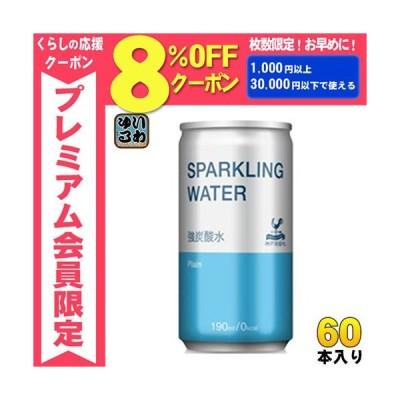 富永貿易 神戸居留地 スパークリング ウォーター 190ml 缶 60本 (30本入×2 まとめ買い)