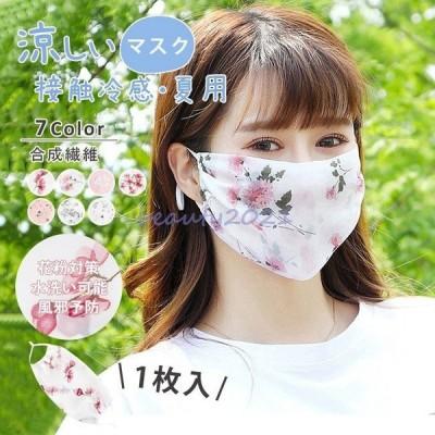 マスク UVカット 夏用マスク 冷感マスク 涼しいマスク クールマスク 子供用 接触冷感 冷たい 洗える 薄い 通気性 大人用 日焼け防止 フェイスマスク 蒸れない