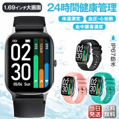 スマートウォッチ 2021年6月新モデル 1.69インチ 体温 血圧 心拍数 血中酸素 測定 APP連携 運動トラッキング IP67防水 着信通知 送料無料