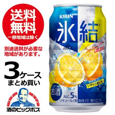 【沖縄県除く 送料無料】キリン 氷結 レモン 350ml缶×3ケース(72本)《072》