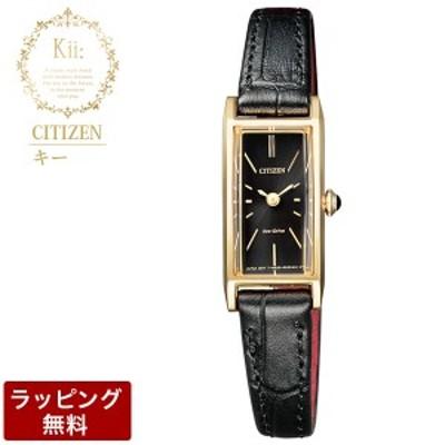 シチズン 腕時計 CITIZEN シチズン Kii: キー それは:未来の扉をひらく鍵。 エコ・ドライブ レディース 腕時計 EG7042-01E