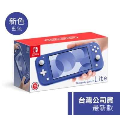 [滿件出貨]任天堂 Nintendo Switch Lite 主機 藍色