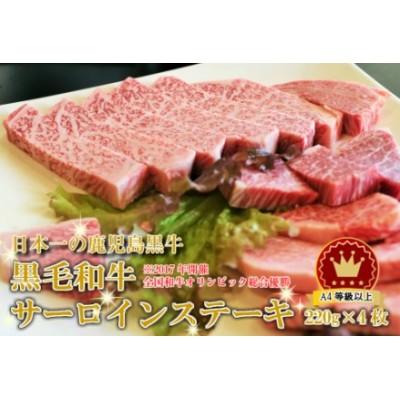鹿児島県産黒毛和牛サーロインステーキ 220g×4枚 牛肉