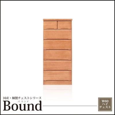 国産チェスト ハイチェスト 桐チェスト 日本製 完成品 チェスト 木製 洋服ダンス 幅60cm 6段
