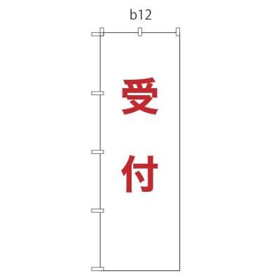 防災用品 のぼり旗 【受付】白地赤文字 60×180cm 防炎加工付き(b-12)
