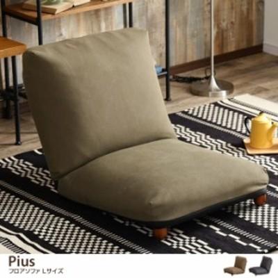 【g1001035】【Lサイズ】フロアソファ フロア ソファ リビング 座椅子 椅子 チェアー chair リクライニング 42段階 42段階調節 調節 カジ
