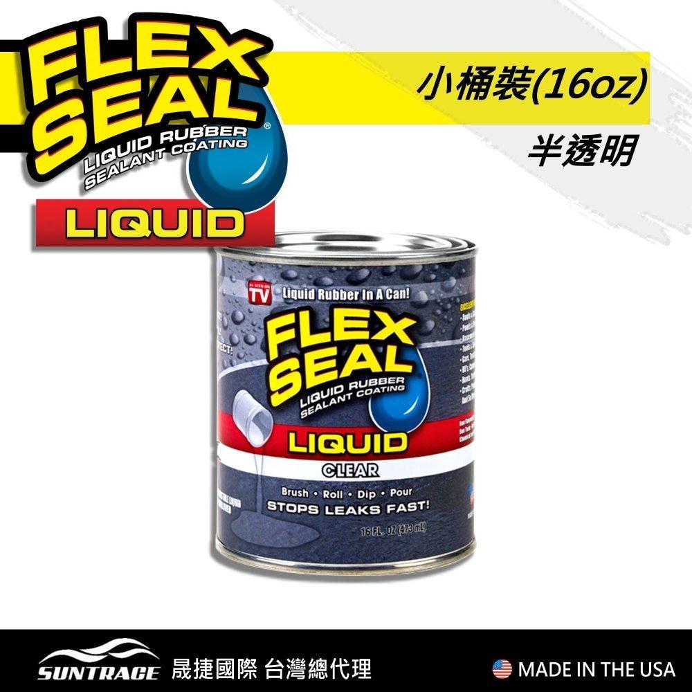 ★快速到貨★FLEX SEAL LIQUID萬用止漏膠(半透明/小桶裝)