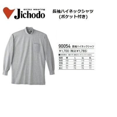 長袖ハイネックシャツ 自重堂 90054 Mr JIC 作業服 M〜EL ワークウェア