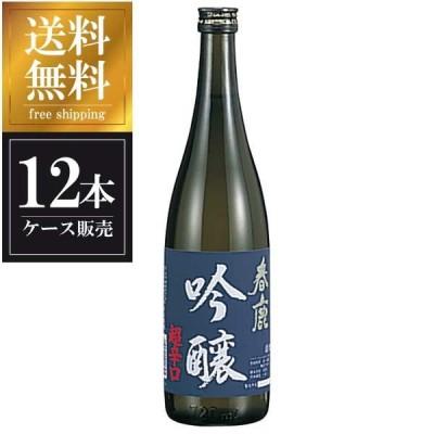 日本酒 春鹿 吟醸 超辛口 720ml x 12本 ケース販売 今西清兵衛商店 奈良県 送料無料 本州のみ