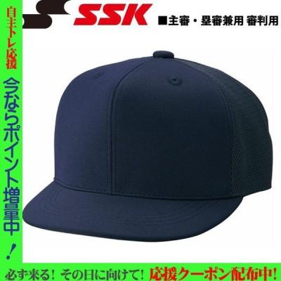 野球 SSK エスエスケイ  主審・塁審兼用 審判用帽子 六方半メッシュタイプ -Dネイビー-