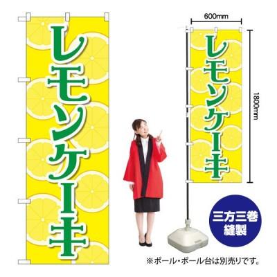 のぼり旗 レモンケーキ 黄 FNM No.83982 (三巻縫製 補強済み)