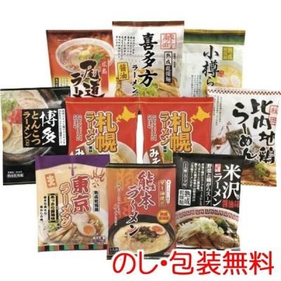 ご当地ラーメン味くらべ乾麺 10食入 AMG-03【代引不可】