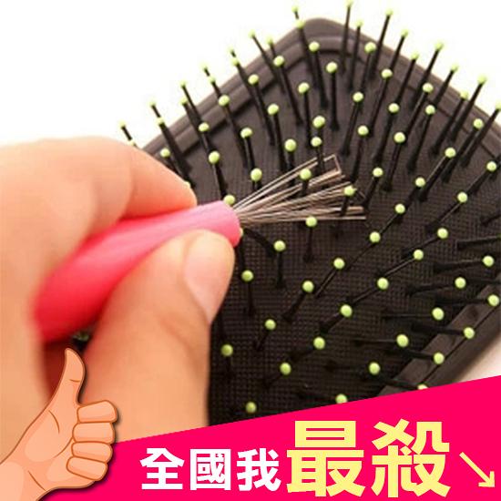 頭髮掃把 清頭髮 梳子清理器 梳子刷 清潔器 刷子 清潔棒 清理梳子工具 毛髮【E011】米菈生活館
