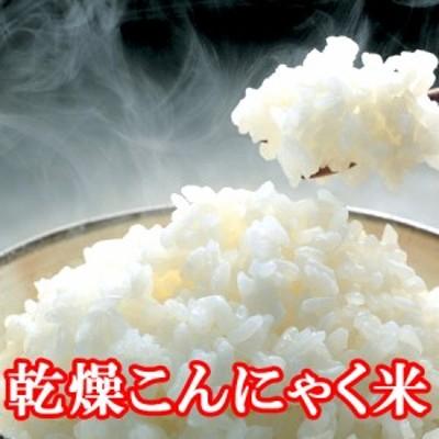 こんにゃく米 120g 乾燥 メール便 (1回60g使用で2回分) こんにゃくご飯 冷凍OK 送料無料 ゼンパスタライス ドライ 蒟蒻 混ぜご飯