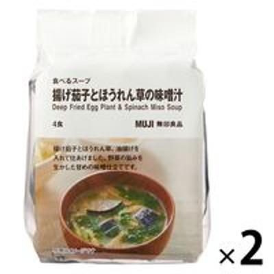 良品計画無印良品 食べるスープ 揚げ茄子とほうれん草の味噌汁 2袋(8食:4食分×2袋) 良品計画