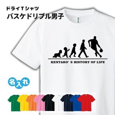 バスケ Tシャツ ドライ オリジナル 名入れ   メンズ 男  チーム (HOL 男子 ドリブル)