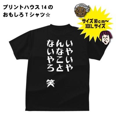 いやいや んなことないやろ Tシャツ おもしろTシャツ