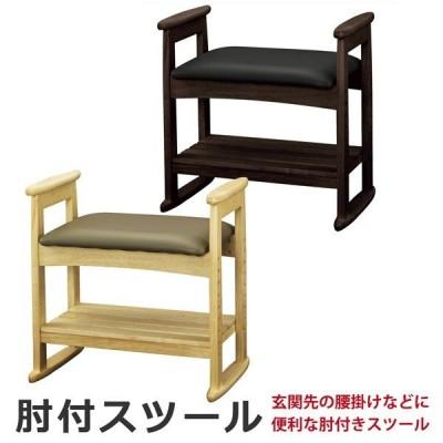 スツールチェア スツール 椅子 腰掛け 肘付き 棚付き 手すり 肘 腰かけ