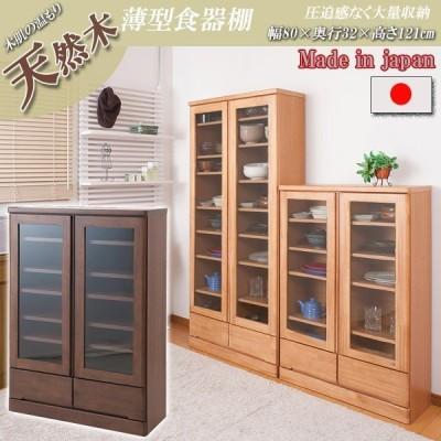 日本製完成品!天然木パイン材を使用した薄型カップボード 幅80cm・ロータイプ
